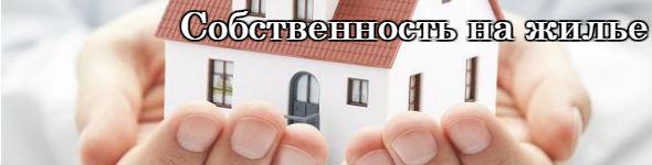 Собственность на жилье